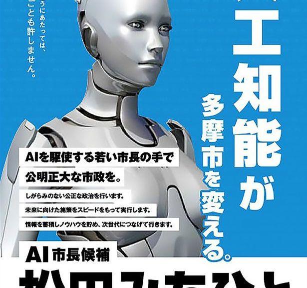 elecciones Tama City robot